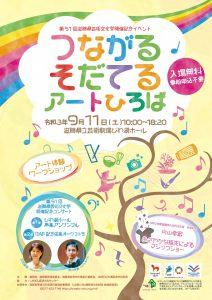 第51回滋賀県芸術文化祭開催記念コンサート チラシ